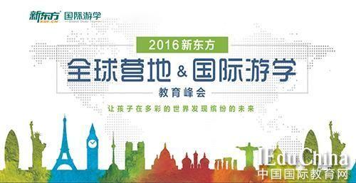 2016上海新东方全球营地国际游学教育峰会