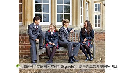 高中留学英国的择校方法