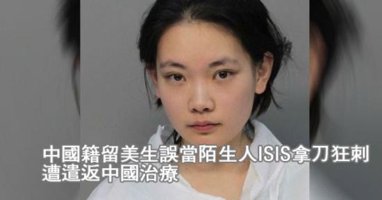 中国留学生误把陌生人当IS砍伤 终生不得入境美国