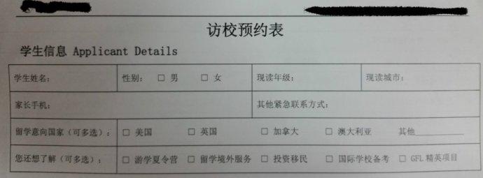 国际学校家长 你知道你的私人信息被卖了吗?
