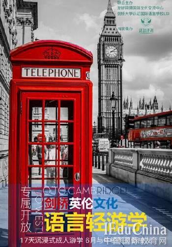 剑桥大学认证国际语言学校LSI独家开放