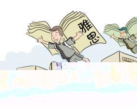 留学考试趋热 托福雅思GRE纷纷涨价