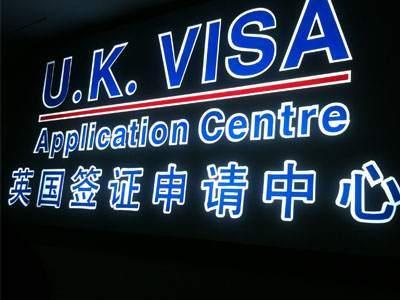 专家解析英国留学签证大变革