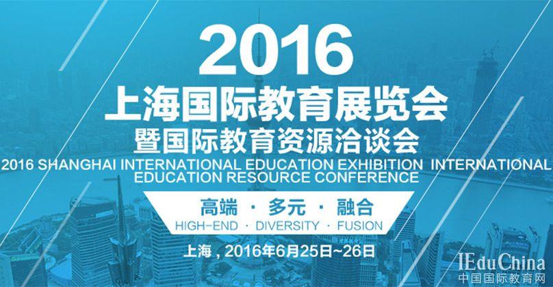 2016上海国际教育展览会暨国际教育资源洽谈会