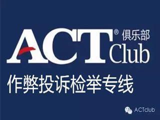 ACT俱乐部开通ACT考试作弊投诉专线