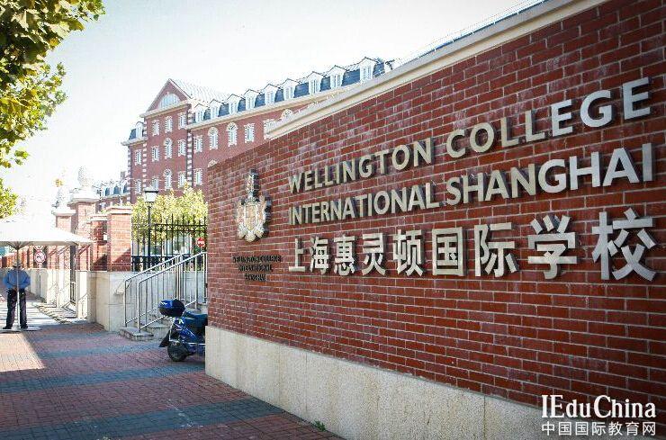 上海惠灵顿国际学校  学生高中毕业需花约300万