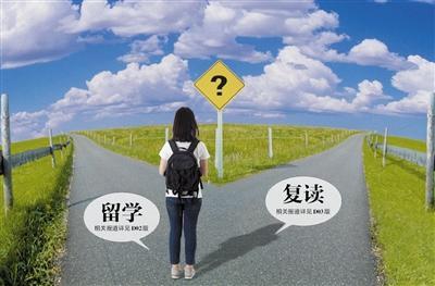 留学or复读  想清楚再抉择
