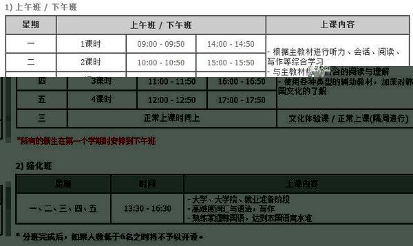 赴韩国留学  如何申请汉阳大学