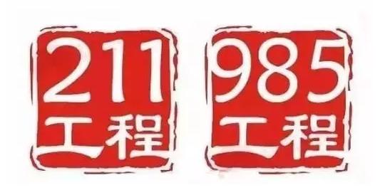 """""""985+211""""改叫""""双一流"""" 出国留学也有名校情结?"""