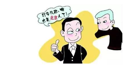 留学生的北京户口生成记
