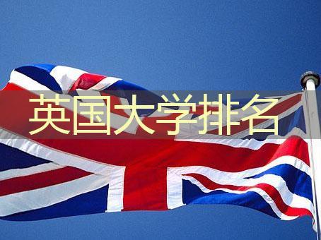 简单点,英国大学排名的方式简单点!
