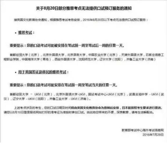 重磅:8月20日雅思口语考试部分考点无法提供口试预定