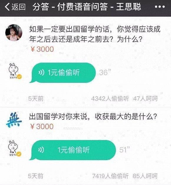 """""""资深海龟""""王思聪留学问答 低龄留学对他影响有多大"""