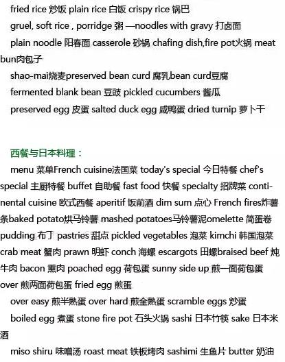 吃货的食谱翻译 雅思考试可能用的到