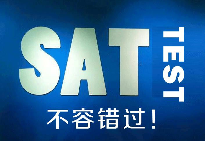 美国高考SAT新考题遭大规模泄露 SAT可信性再遭质疑