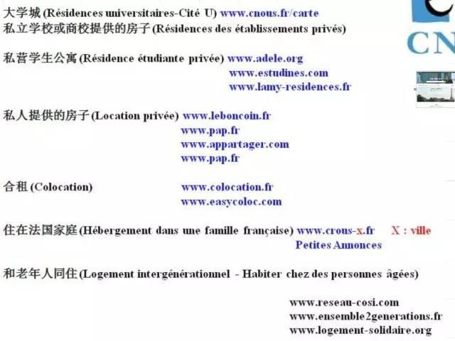法国官方分享小贴士 衣食住行样样要注意