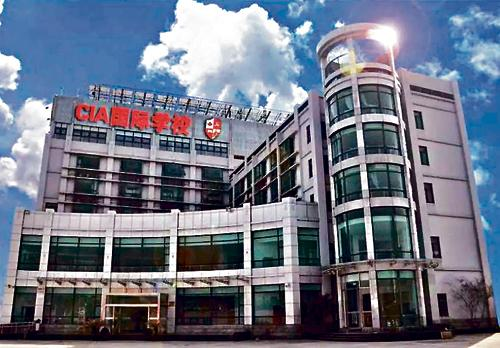 注意:上海CIA国际学校已被教育厅终止颁安省学分
