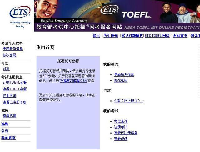 新托福网上报名流程图解