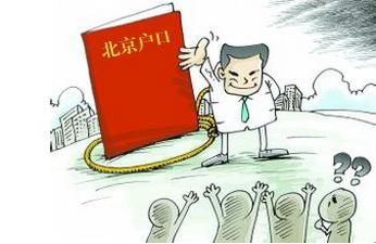 留学还能拿到北京户口 申请规则看过来