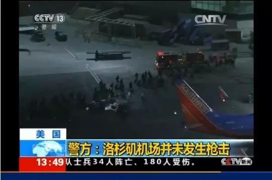 洛杉矶国际机场误报枪击案 多个航站楼被封闭