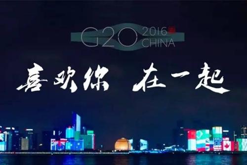 盘点G20、G5、IVY都是些什么组织?