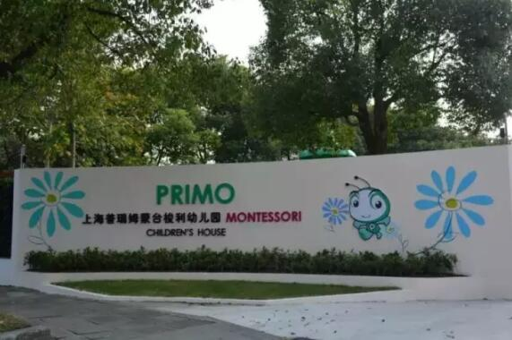 上海9所私立幼儿园详情介绍 妈妈为孩子做的第一个决定
