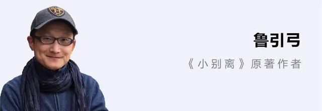 对谈《小别离》作者:是什么让中国孩子出国留学