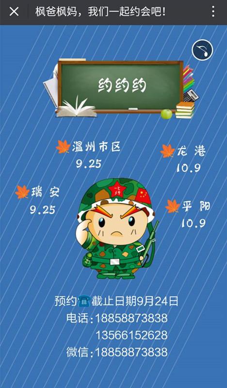 上海枫叶国际学校温州专场座谈会