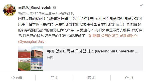 韩国欲归化中国留学生 当事人有望成为首位KBL华人球员