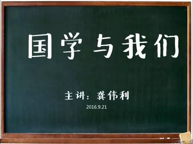 中加枫华国际学校初中部国学讲座