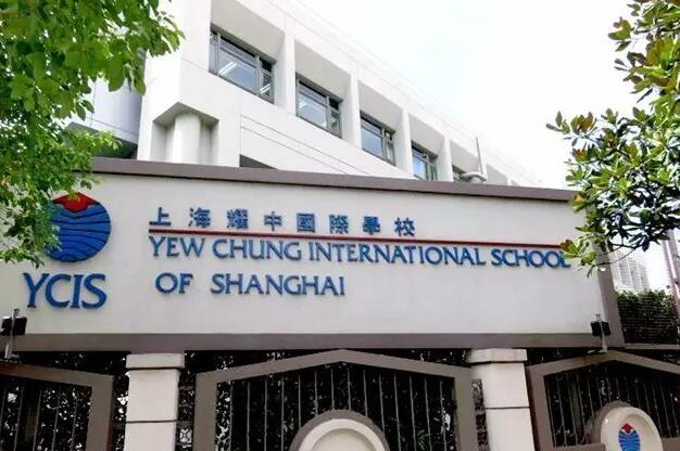 国际学校成上流社会的摇篮 不是权贵就是豪