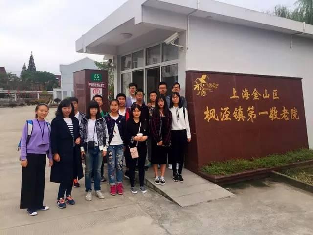 上海枫叶国际学校组织枫泾镇敬老院义工活动