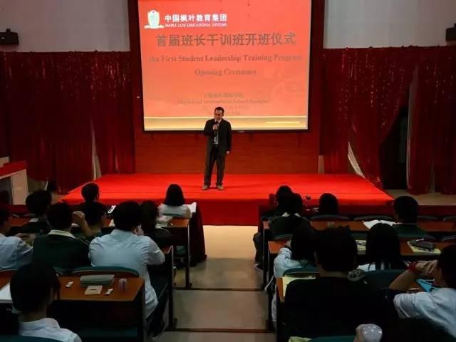 上海枫叶国际学校举行首届班长干训班开班仪式