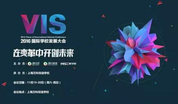 2016VIS国际学校发展大会将在上海拉开帷幕