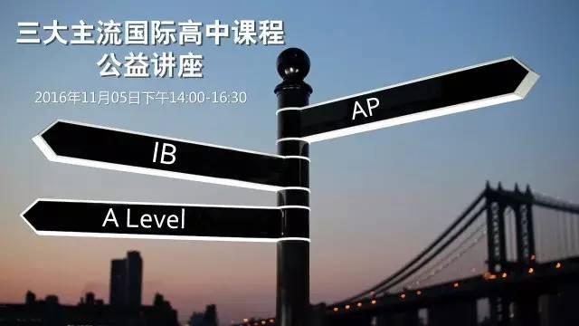 上海光华启迪三大国际高中课程论坛