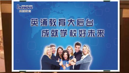 """英浦教育""""K12国际英语教育盛典""""在京圆满落幕"""