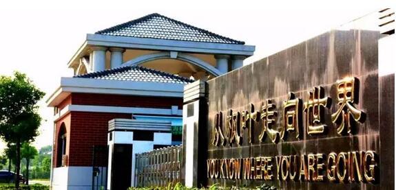 上海枫叶国际学校六大管理特色