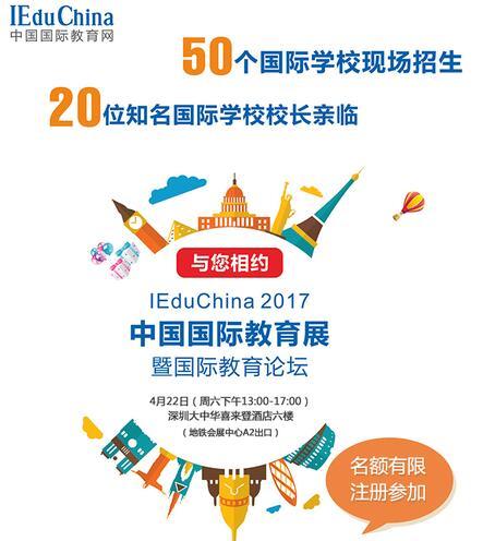 50所国际学校齐聚深圳现场招生 20位教育专家畅谈国际教育