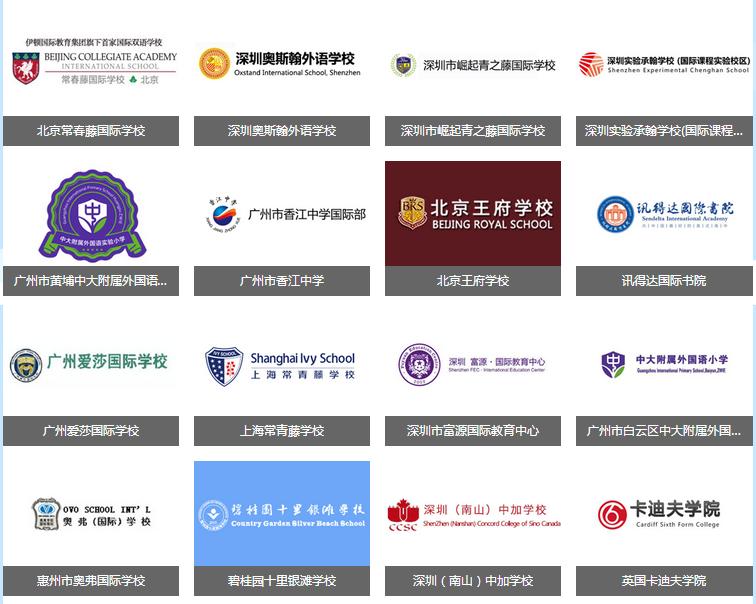 2017 IEduChina中国国际学校在线展成功举办