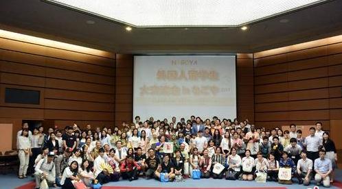 百余名中国学生参加日本名古屋留学生交流会