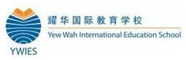 耀华国际教育引领中国教育国际化