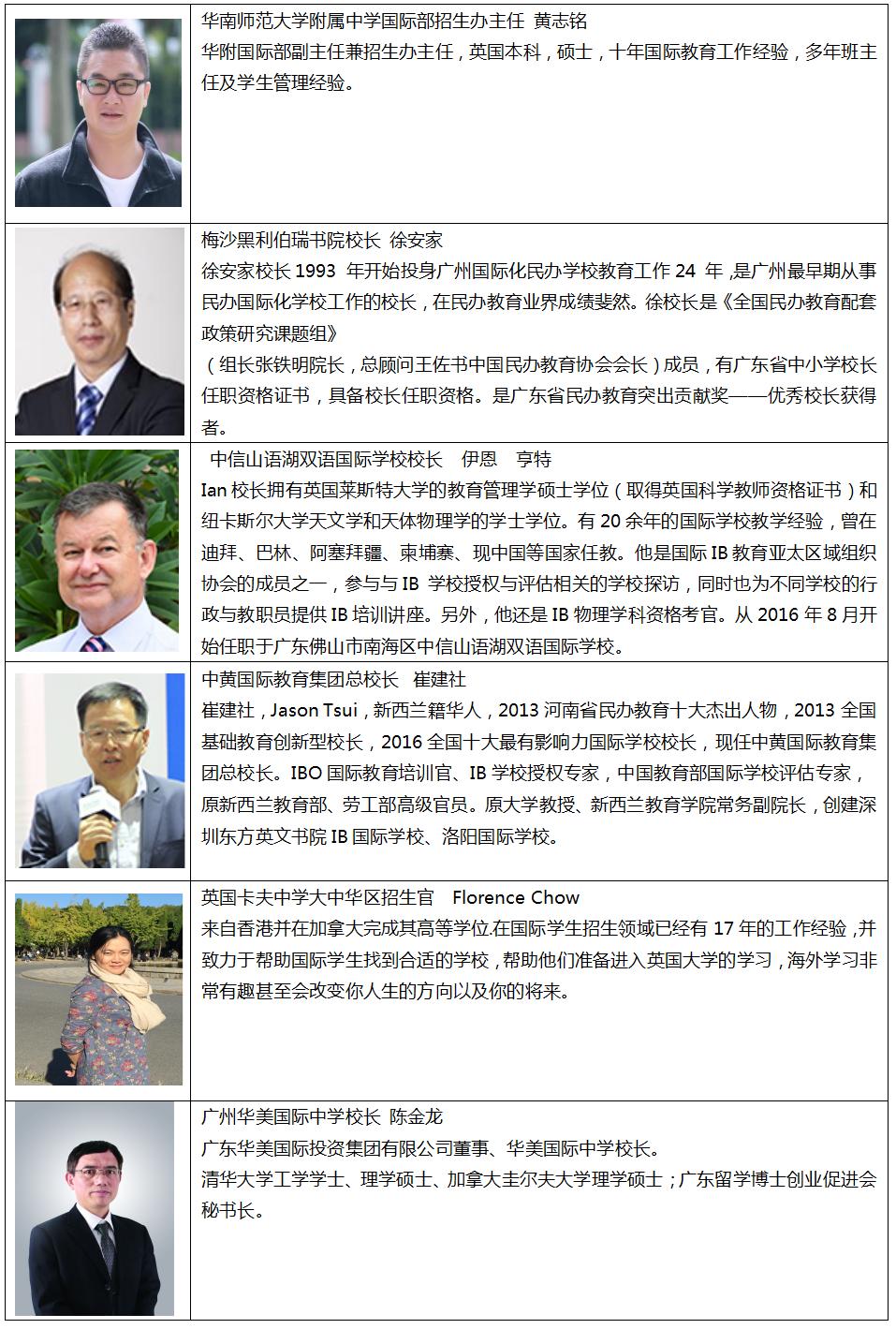 IEduChina2018 国际教育展暨国际教育高峰论坛【广州站】