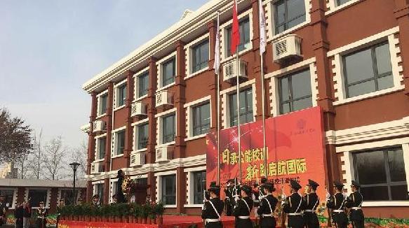 再添新学校:天津南开日新国际学校建校升旗仪式举行