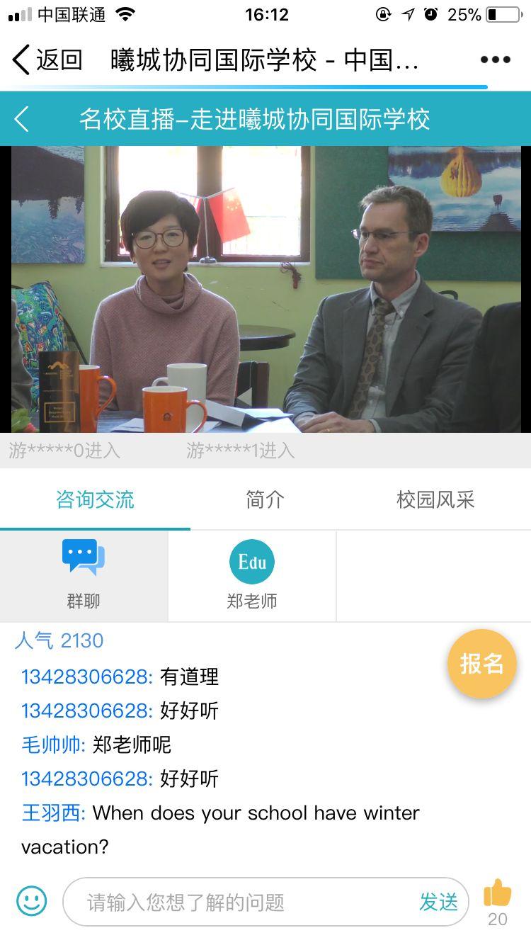 曦城协同国际学校线上直播活动圆满落幕