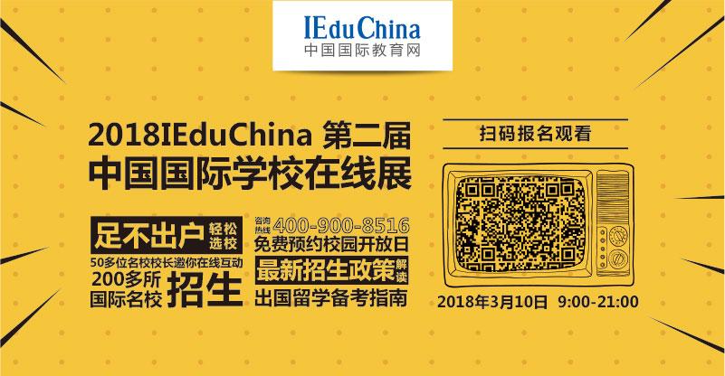 听说北京私立汇佳学校要来参展 家长的福利来了