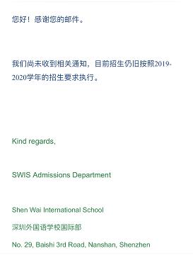 深圳的国际学校怎么了?还能让孩子好好上学吗
