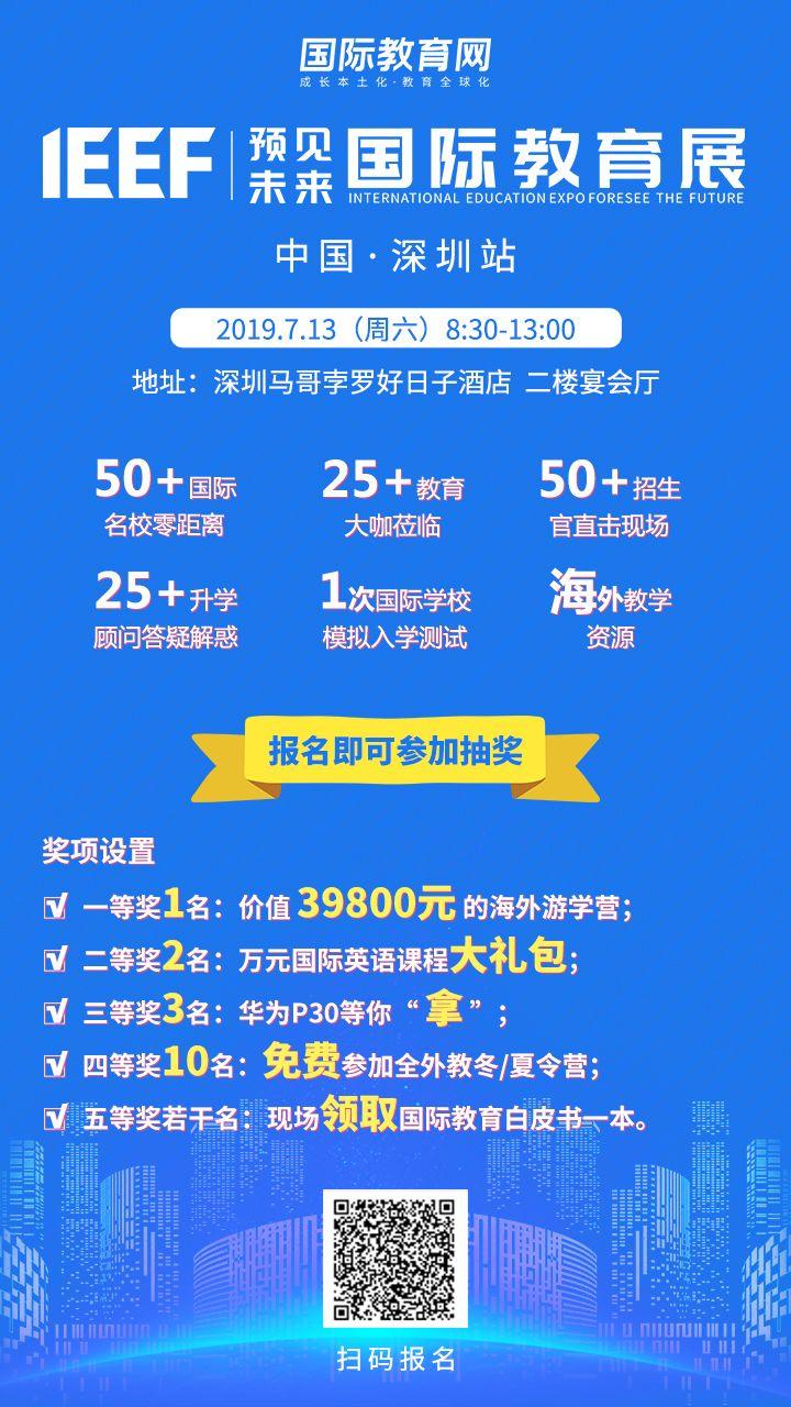 2019深圳各校自主招生面试真题曝光,深中、深外、深大附中哪个最难考?