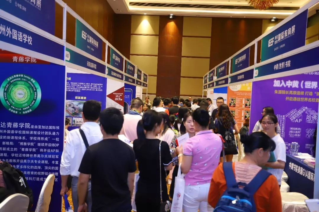 IEEF深圳国际教育展