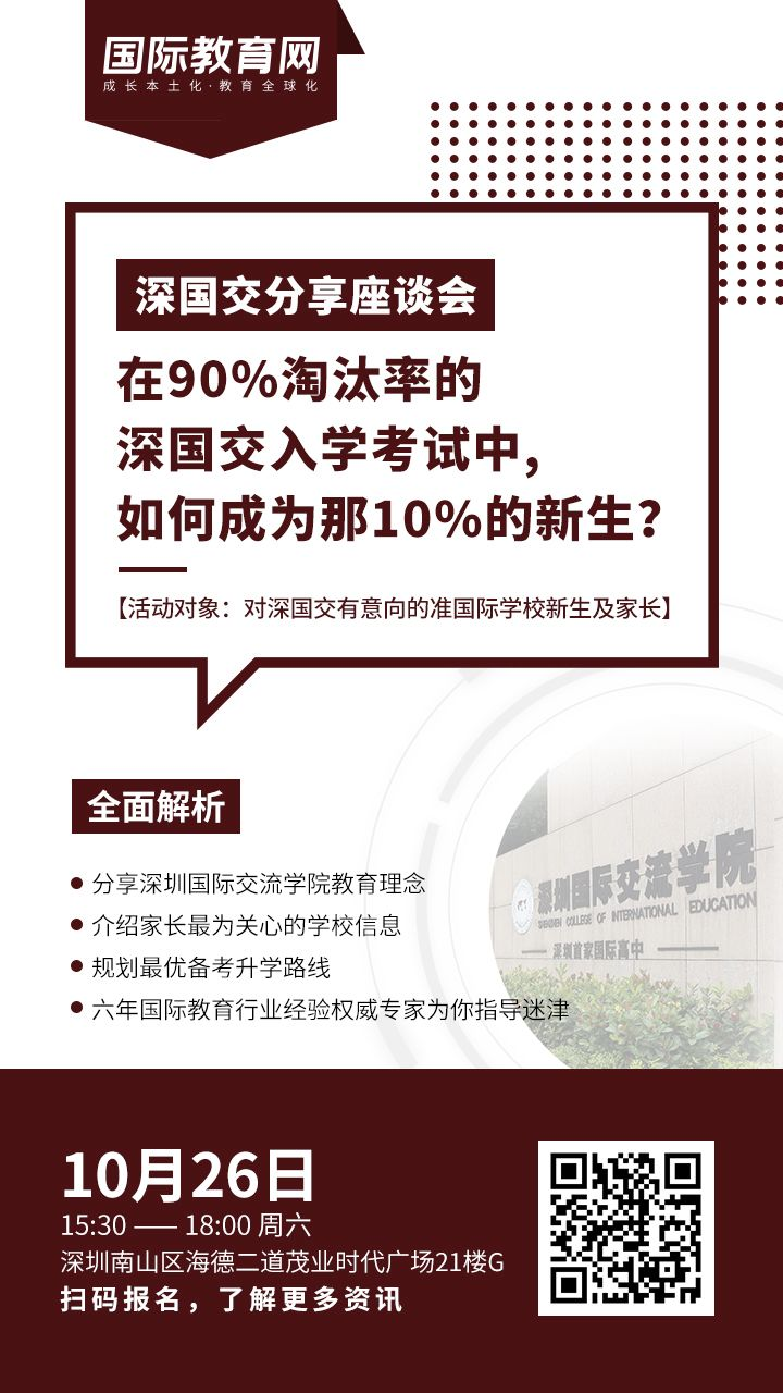 重磅!深圳城市绿洲学校将于明年秋季搬迁至深国交现址