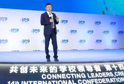 马云在国际校长联盟大会上演讲(全文)